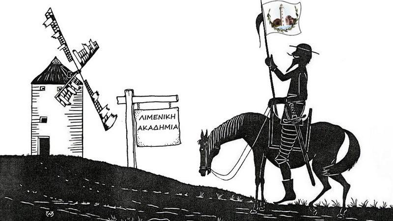 Η «Λιμενική Ακαδημία» και το «κυνήγι ανεμόμυλων» του Δον Λαμπάκη
