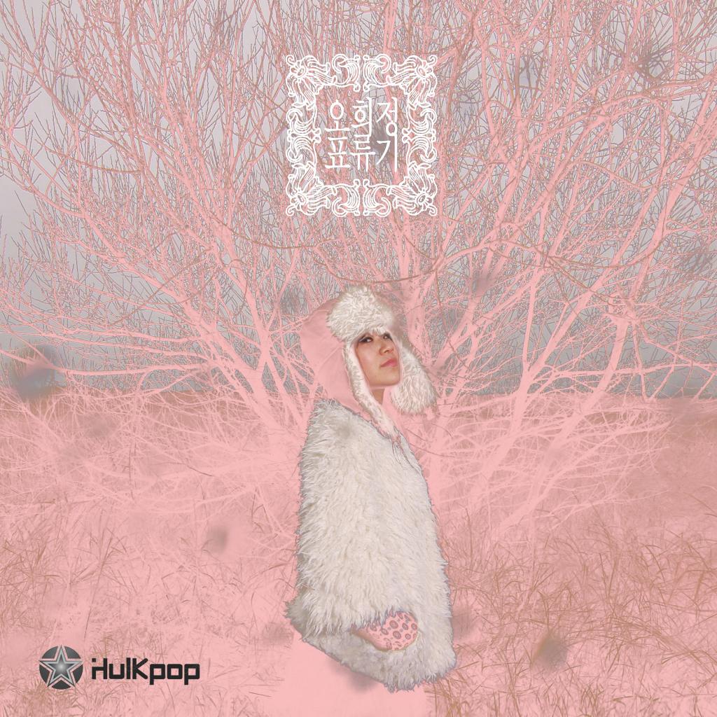 [EP] Oh Hee Jung – Set Adrift