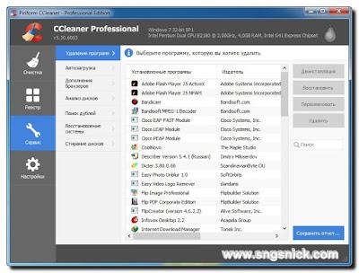 CCleaner Pro 5.30 Build 6063 - Удаление программ