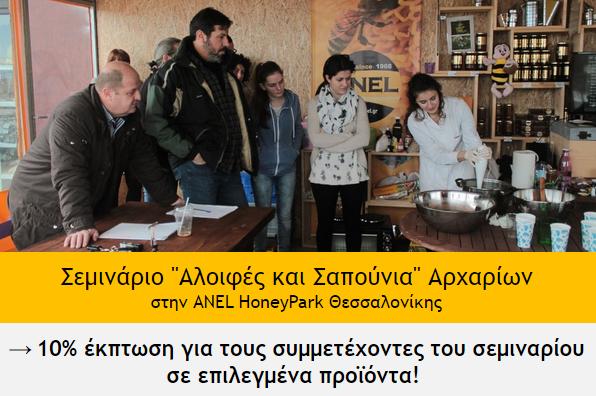 """Σεμινάριο """"Αλοιφές και Σαπούνια"""" Αρχαρίων στην ANEL HoneyPark Θεσσαλονίκης"""