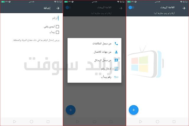 برنامج حجب المكالمات عربي كامل برابط واحد