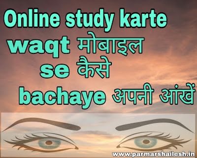 Online study karte waqt मोबाइल se कैसे bachaye अपनी आंखें