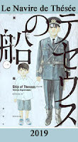 http://blog.mangaconseil.com/2018/10/navire-de-thesee-de-toshiya-higashimoto.html