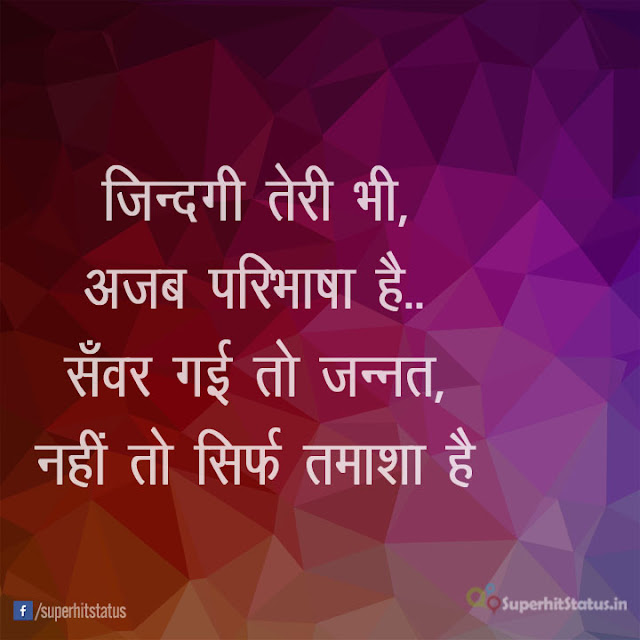 2 Line Best Shayari Whatsapp Status in Hindi