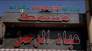مطعم مسمط عباد الرحمن مع مراد مكرم في الأكيل 20-4-2017
