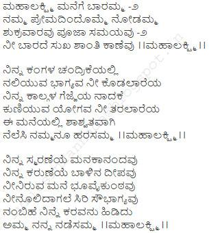 Mahalakshmi manege baramma song lyrics in Kannada