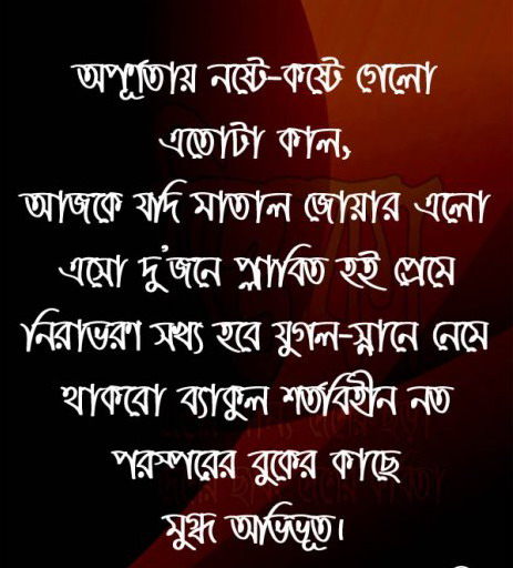 Bangla Kobita, Kabita Blog, SMS, Kabbo, Gan, English Poem