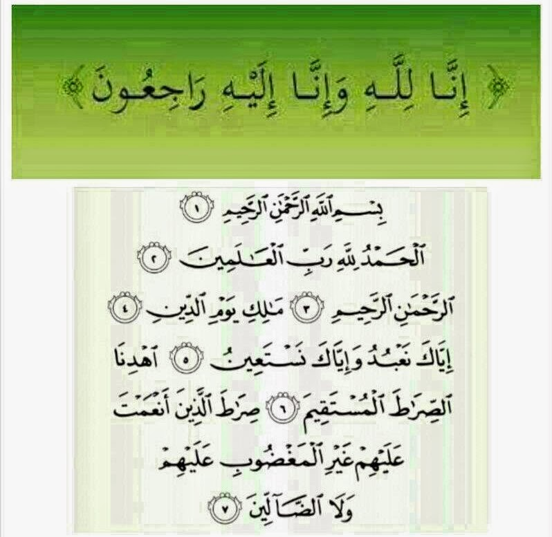 Go Arabic on Twitter Inna lillahi wa inna ilayhi raji