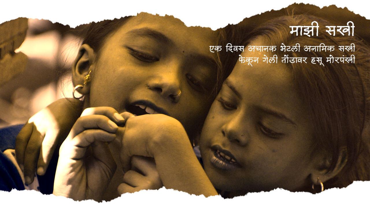 माझी सखी - मराठी कविता | Majhi Sakhi - Marathi Kavita