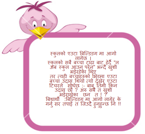 Nepali SMS