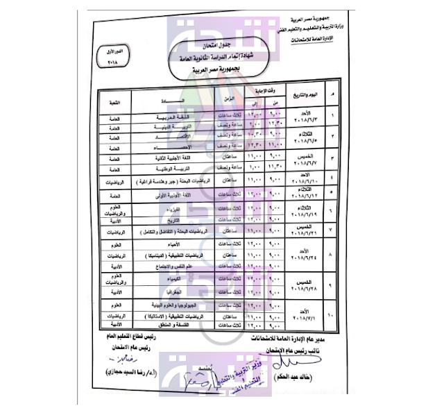 جدول امتحانات الثانوية العامة النهائى 2018 الصف الثالث الثانوى