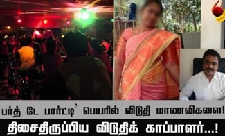 Coimbator police in search of ladies hostel owner punitha for misleading hostel girls