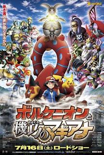 Pokemon the movie XY&Z (2016) โปเกมอน เดอะมูฟวี่ ตอน โวลเคเนียนกับจักกลปริศนา มาเกียน่า