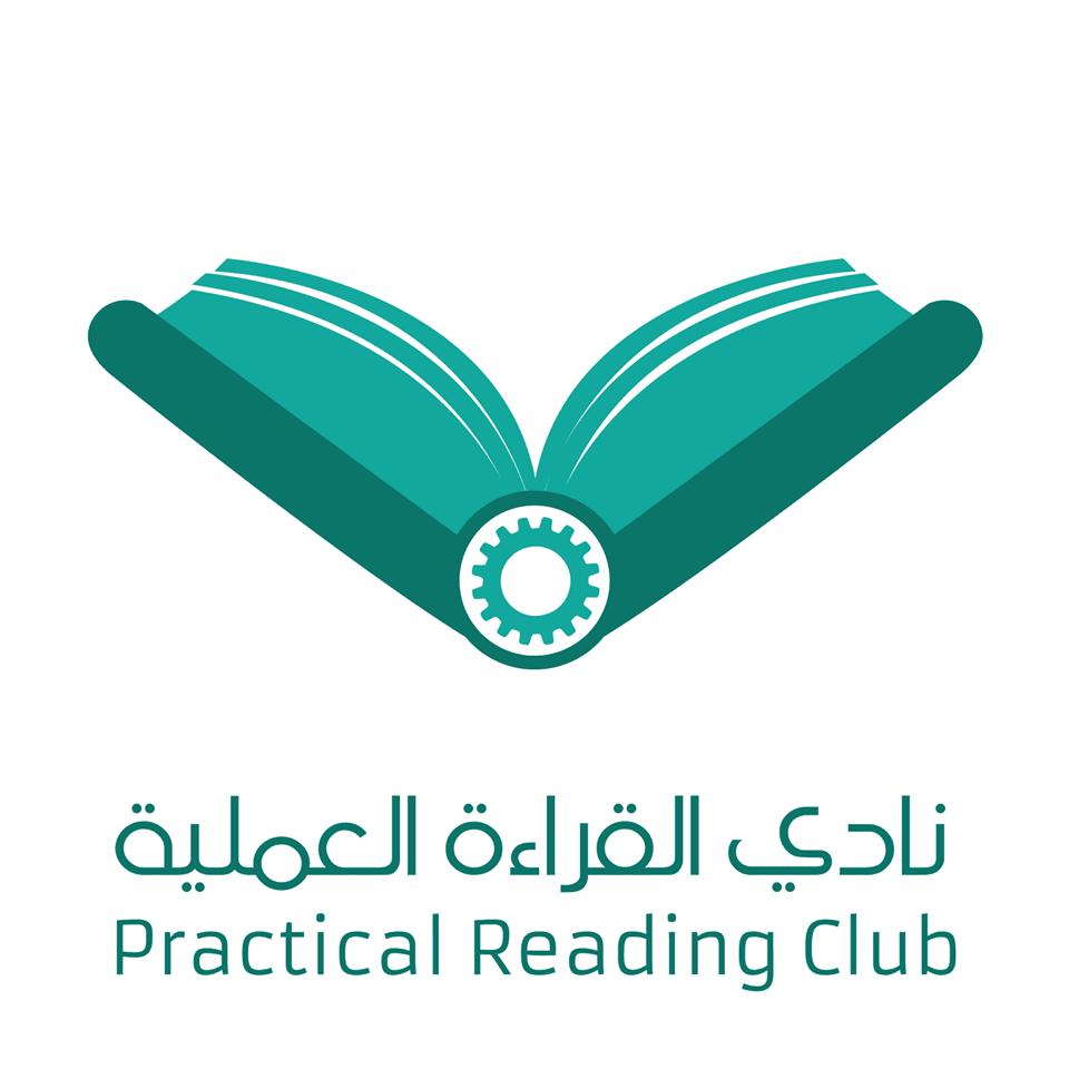 نادي القراءة العملية | بوابتك للتعلم الذاتى