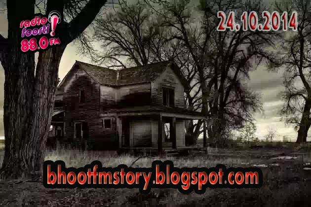 Bhoot fm mp3 download 2015 | Bhoot Fm Episode 10 May 2019