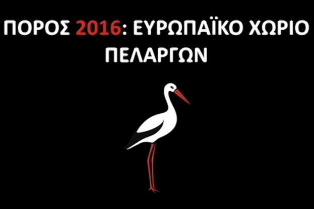 Πόρος 2016: Ευρωπαϊκό Χωριό Πελαργών
