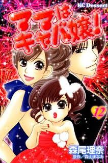 ママはキャバ嬢!第01-12巻 [Mama wa Kyabajou! vol 01-12]