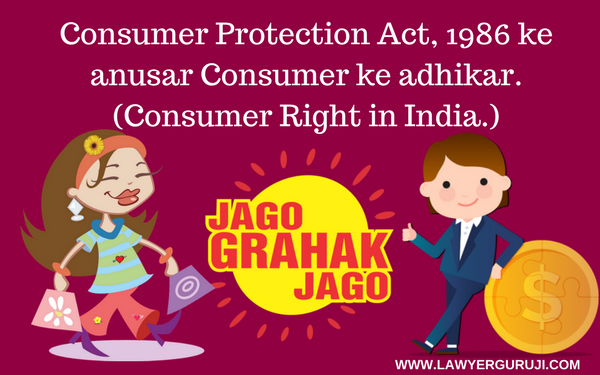 Consumer Protection Act, 1986 ke anusar Consumer ke adhikar. (Consumer Right in India.)