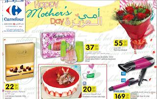 71135edc1e420 عروض وافكار عيد الام في كارفور قطر الدوحة بالاسعار .. 19 مارس 2013