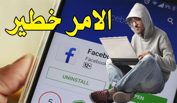 بهذه الطريقة يتم سرقة بياناتك على الفيسبوك باستخدام هاتفك