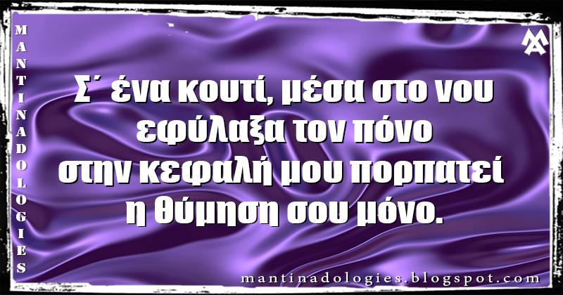 Μαντινάδα - Σ΄ ένα κουτί, μέσα στο νου, εφύλαξα τον πόνο στην κεφαλή μου πορπατεί η θύμηση σου μόνο.