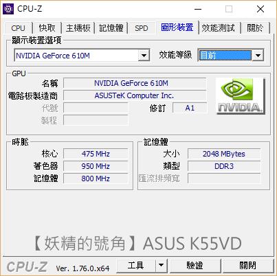 4 - [開箱] Asus K55VD i5-3230M 高效能 2G 獨顯筆電