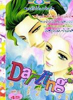 ขายการ์ตูนออนไลน์ Darling เล่ม 48
