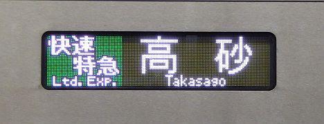 京成電鉄 快速特急 高砂行き1 3050形