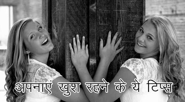 Khush Kaise Rahe, Khush Rehne ke Nuskhe, Life Me Khush Kaise Rahe,