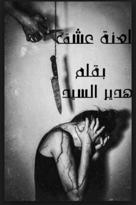 تحميل رواية لعنة العشق كاملة pdf - هدير السيد