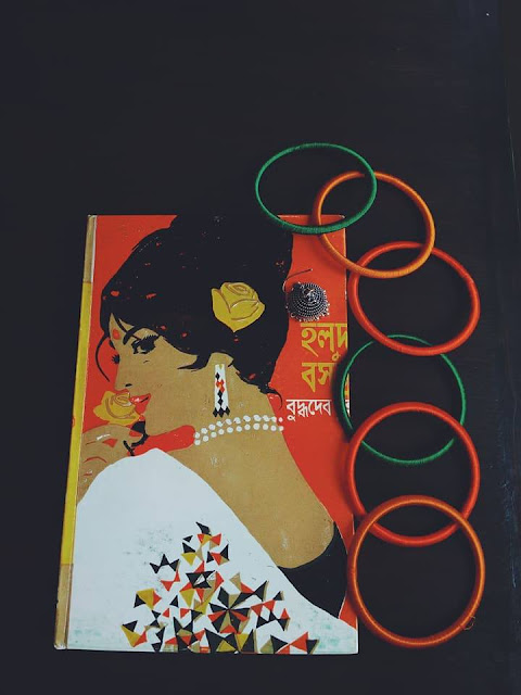 Bengali Love Story Books | বইয়ের নাম:হুলুদ বসন্ত