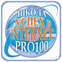 http://www.pro100school.com/account/register?r=28138