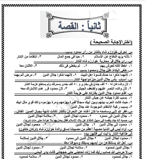 حمل مذكره المراجعة النهائية فى اللغه العربيه الصف الثاني الثانوي الترم الاول 2019