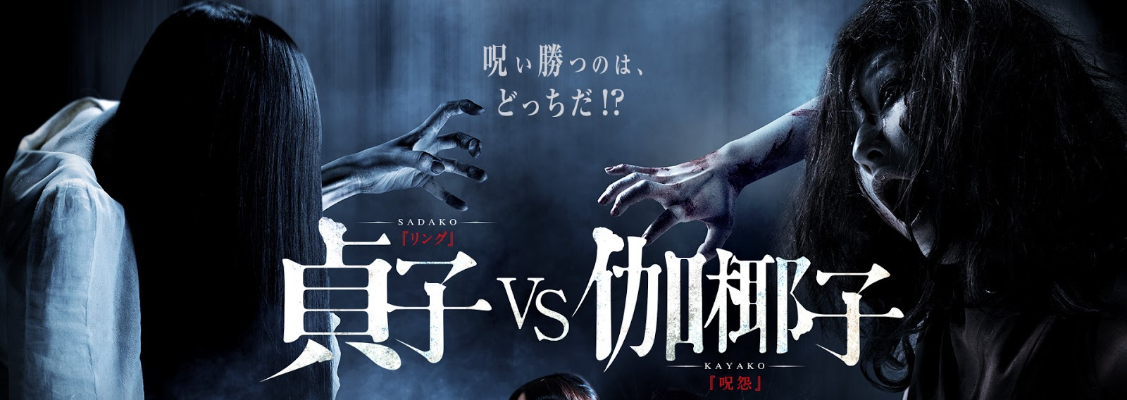 Sadako vs. Kayako (貞子 vs. 伽椰子): First Look - Undead Monday