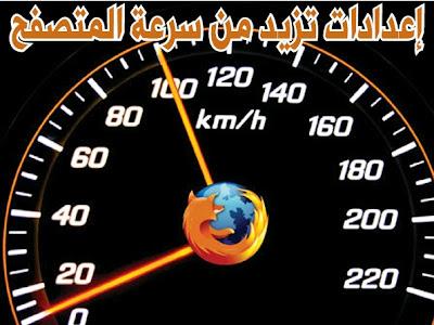 خطوات ضبط برنامج التصفح لزيادة سرعة تصفح المواقع Fast Browser Setting