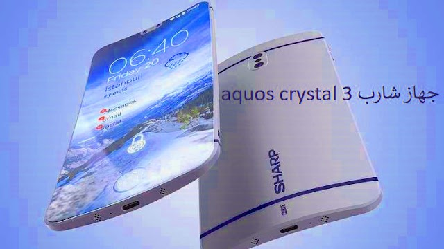 هاتف aquos crystal 3 يهدد عرش أرقى الهواتف الذكية