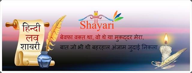 Shayari Life