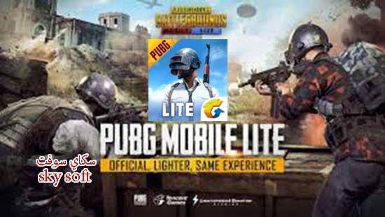 ببجي لايت للكمبيوتر والاندرويد Pubg Mobile Lite 0 14 0 For Pc And
