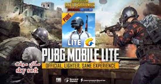 تحميل لعبة PUBG MOBILE LITE XAPK الخفيفة بحجم صغير للاجهزة الضعيفة مجانا للاندرويد