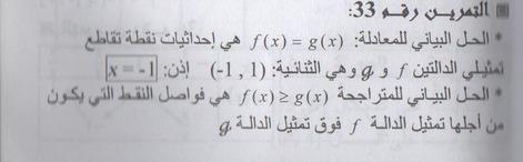 حل تمارين29، 28 ،30،33 ، 31، 32  الصفحة - 48 - في رياضيات علمي 33