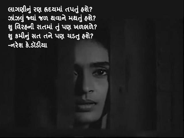 लागणीनुं रण ह्रदयमां तपतुं हशे? Muktak By Naresh K. Dodia