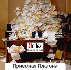 Моя переписка с Яндексом