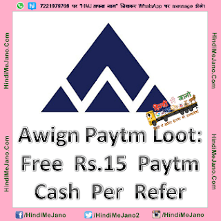 Tags- Awign.com, get Rs.75 paytm cash per 5 refers, proof, Awign website, refer and earn Rs.15 cash/referral, Awign website paytm loot, get rs15 paytm per refer, Awign refer and earn,