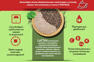 Еще немного о пользе семя чиа для здоровья человека