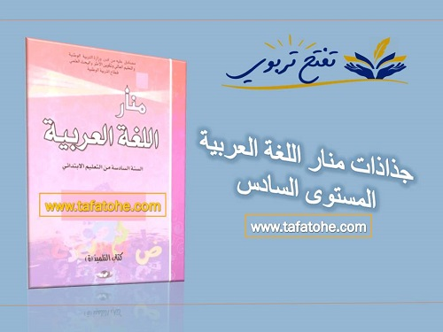 جذاذات منار اللغة العربية المستوى السادس