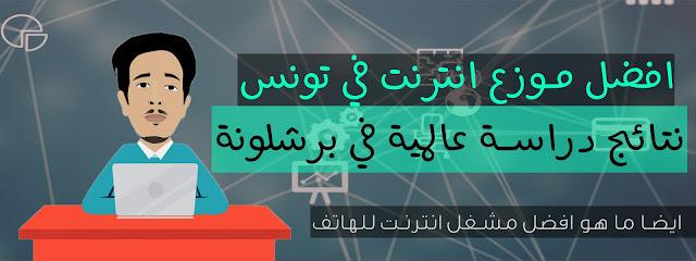 افضل موزع انترنت في تونس ؟
