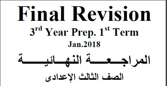 مراجعة ليلة الامتحان في اللغة الانجليزية للصف الثالث الاعدادي الترم الاول 2018