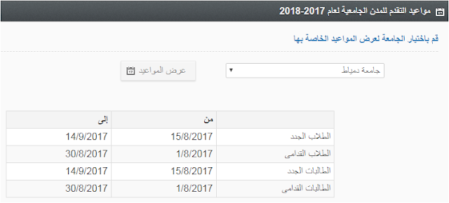 جامعة دمياط / مواعيد التقديم للمدن الجامعيه للعام 2018 - 2017 / نظام الزهراء للمدن الجامعيه
