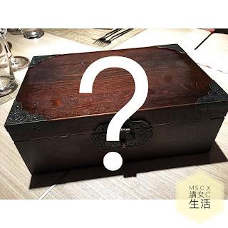 - IMG 4240 - 【#飲食】C+搵食團 || 「謎」的晚餐? – 皇家太平洋酒店「Mystery Box」系列