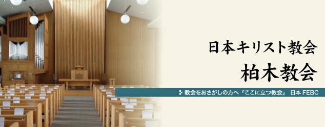 日本キリスト教会 柏木教会